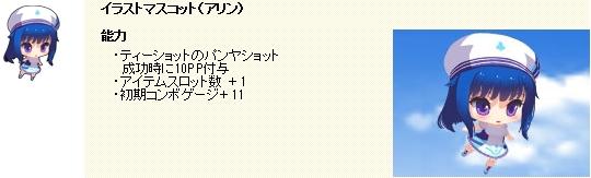 CPガチャ-106-003.jpg