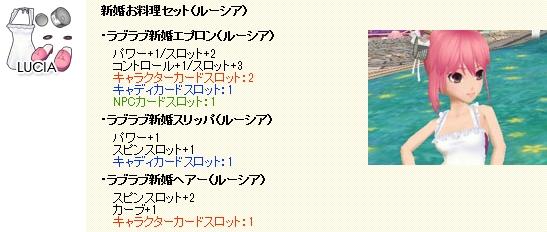 CPガチャ-107-004.jpg
