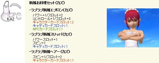 CPガチャ-107-018.jpg