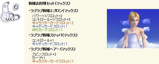 CPガチャ-107-022.jpg