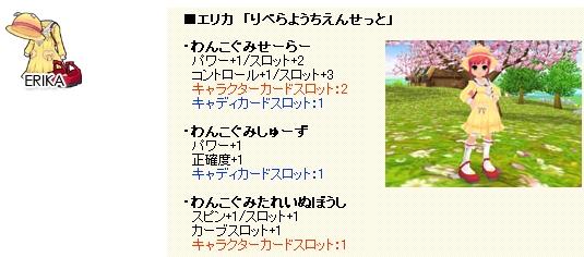 CPガチャ-70-02.jpg