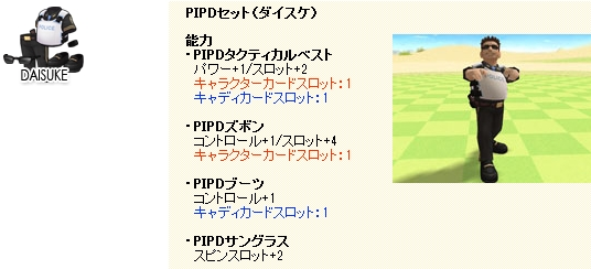 CPガチャ-92-014.jpg