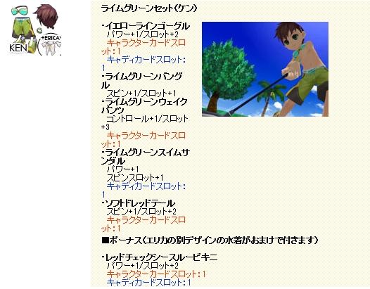 CPガチャ-96-010.jpg