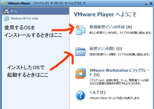 新規OSインスト01.jpg