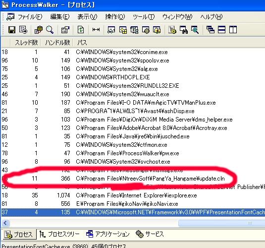 ProcessWalker_02.jpg