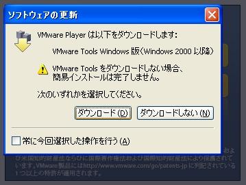 VMware Tools.jpg
