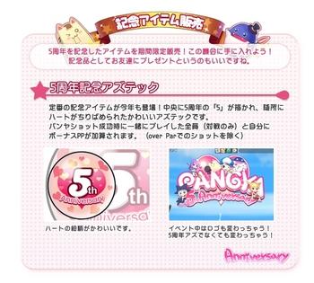 pangya_JP_0216.jpg