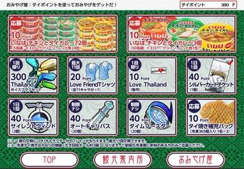 pangya_JP_0911.jpg