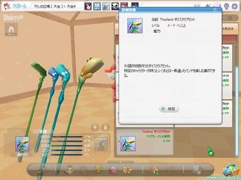 pangya_JP_0912.jpg