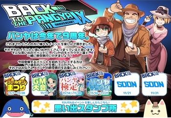 pangya_JP_0914.jpg