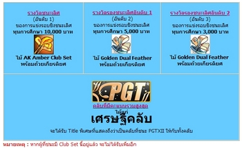 pangya_TH_0204.jpg
