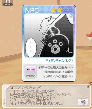 pangya_JP_0900.jpg