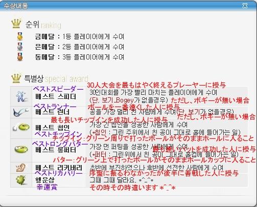 pangya_KR_0753.jpg