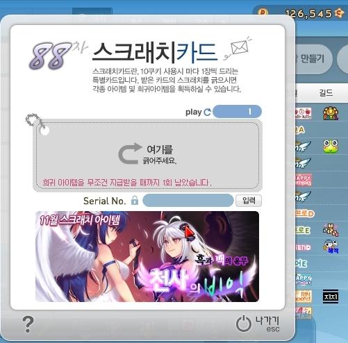 pangya_KR_0866.jpg
